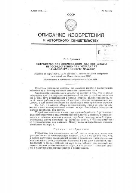 Устройство для окомкования мелкой шихты непосредственно при укладке ее на агломерационную машину (патент 123172)
