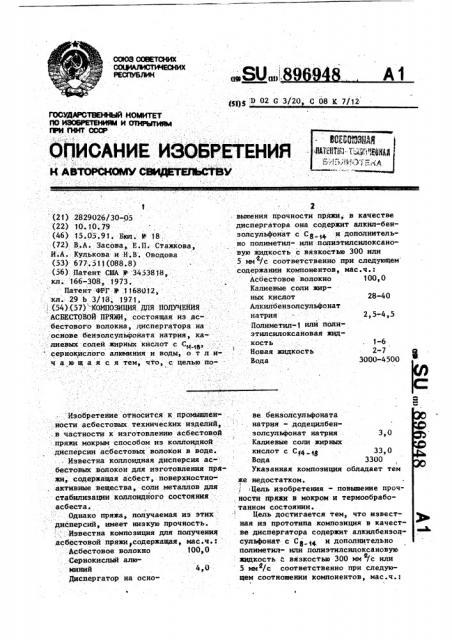 Композиция для получения асбестовой пряжи (патент 896948)