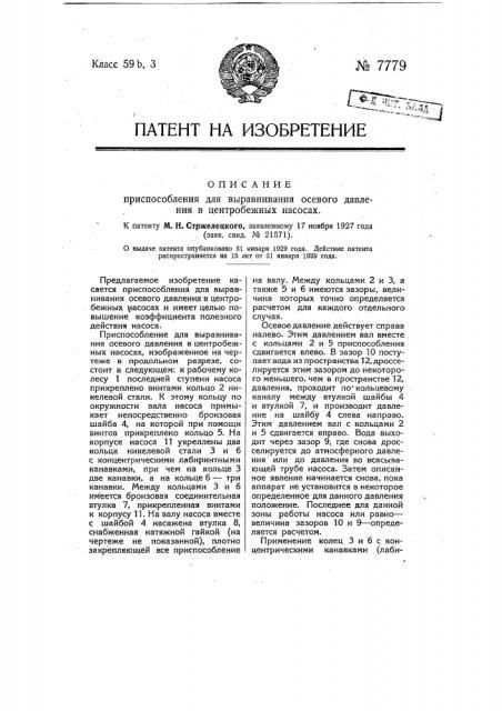 Приспособление для выравнивания осевого давления в центробежных насосах (патент 7779)