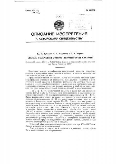 Способ получения эфиров никотиновой кислоты (патент 118584)