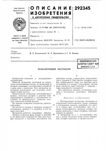 Патентйо-тскнг'г kar1библиотгка (патент 292345)