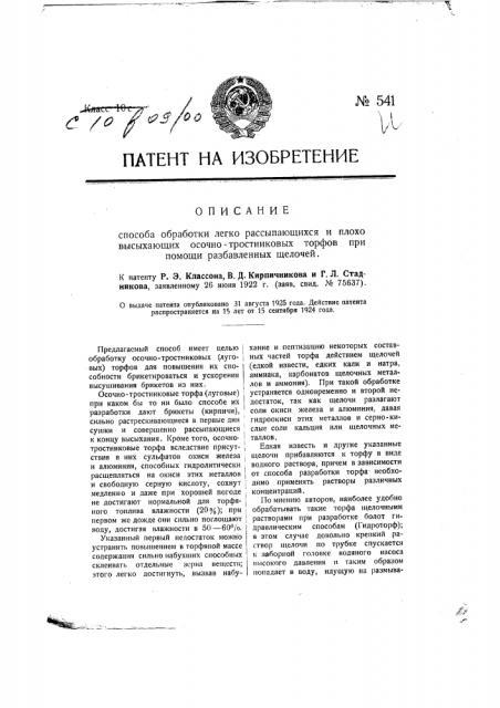 Способ обработки легко рассыпающихся и плохо высыхающих осочно-тростниковых торфов при помощи разбавленных щелочей (патент 541)