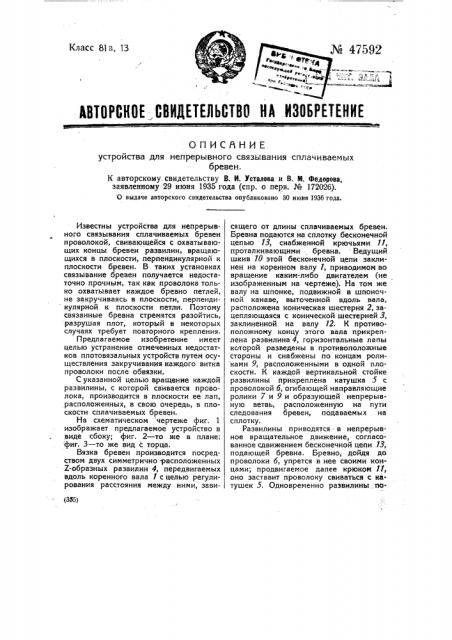 Устройство для непрерывного связывания сплачиваемых бревен (патент 47592)