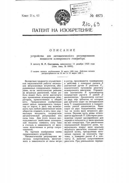 Устройство для автоматического регулирования мощности асинхронного генератора (патент 4875)