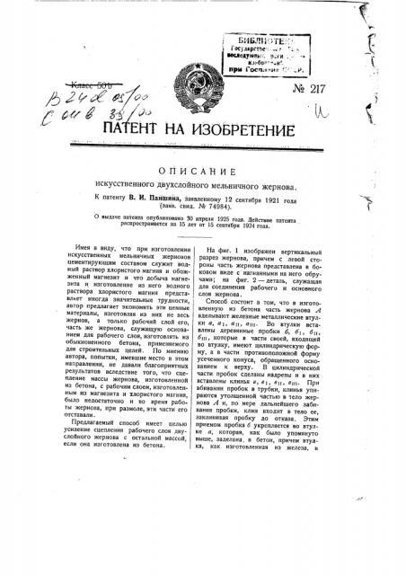 Искусственный двухслойный мельничный жернов (патент 217)