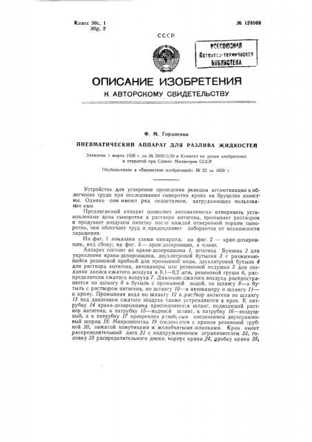 Пневматический аппарат для разлива жидкостей (патент 124069)