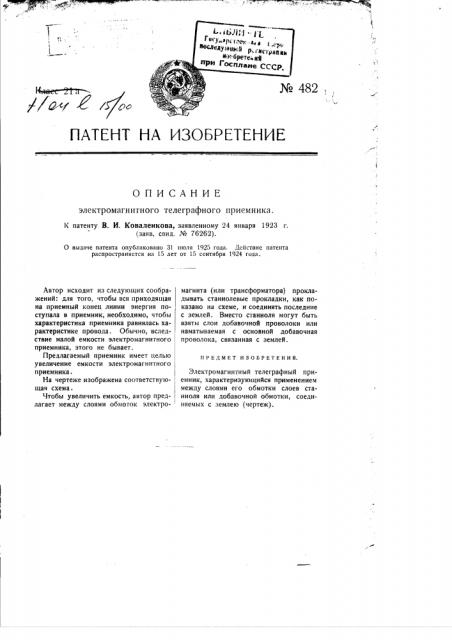 Электромагнитный телеграфный приемник (патент 482)