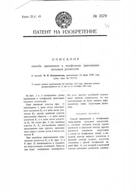 Способ применения к телефонным трансляциям катодных усилителей (патент 3579)