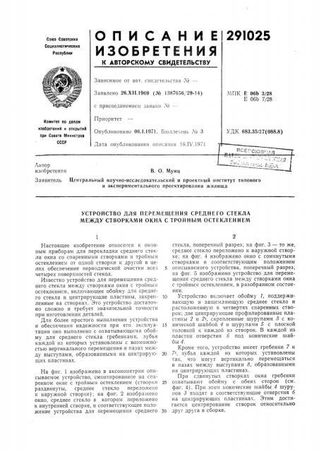 Устройство для перел1ещения среднего стекла между створками окна с тройным остеклением (патент 291025)
