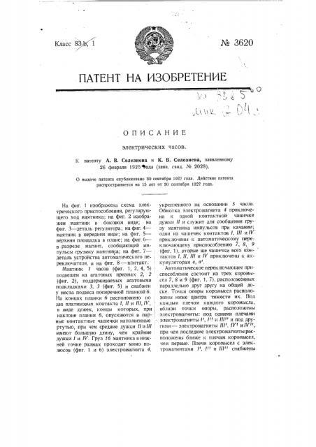 Электрические часы (патент 3620)