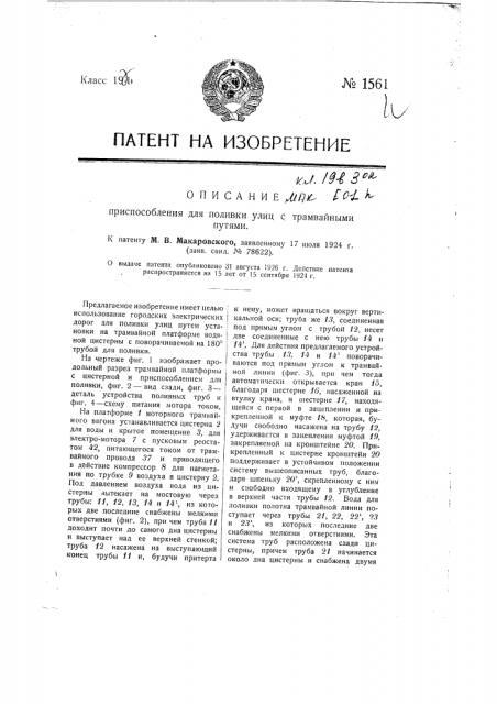 Приспособление для поливки улиц с трамвайными путями (патент 1561)