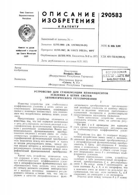 Патент ссср  290583 (патент 290583)
