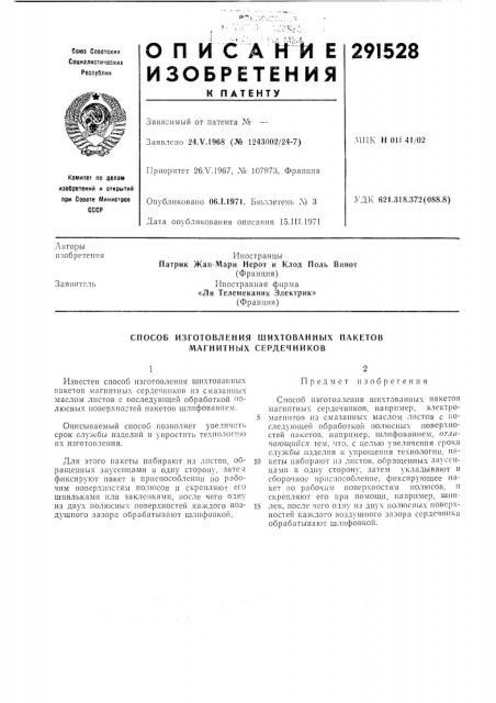 Патент ссср  291528 (патент 291528)