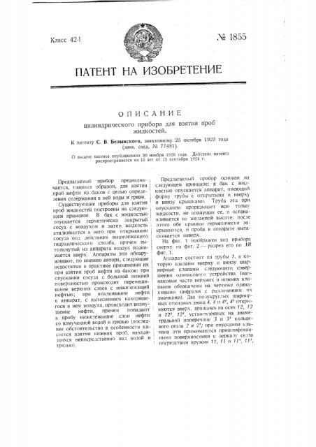 Цилиндрический прибор для взятия проб жидкостей (патент 1855)