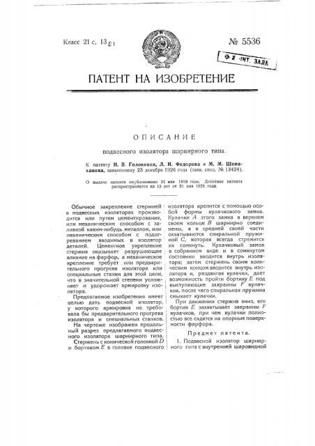 Подвесной изолятор шарнирного типа (патент 5536)