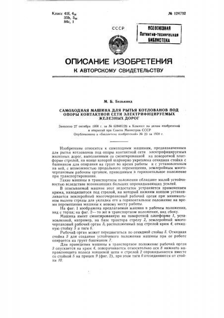 Самоходная машина для рытья котлованов под опоры контактной сети электрифицируемых железных дорог (патент 124732)