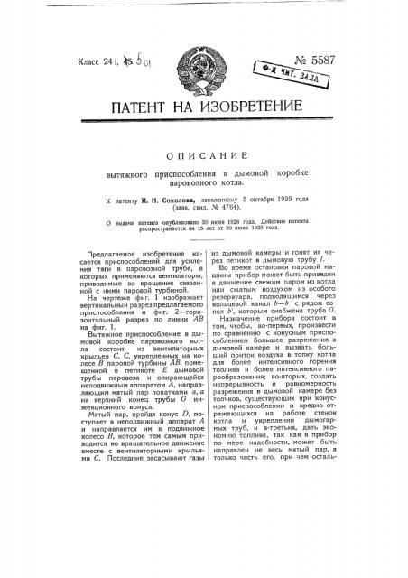 Вытяжное приспособление в дымовой коробке паровозного котла (патент 5587)