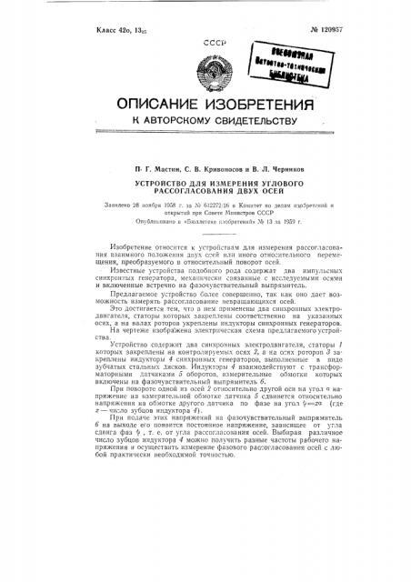 Устройство для измерения углового рассогласования двух осей (патент 120957)