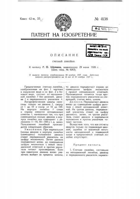 Счетная линейка (патент 4138)