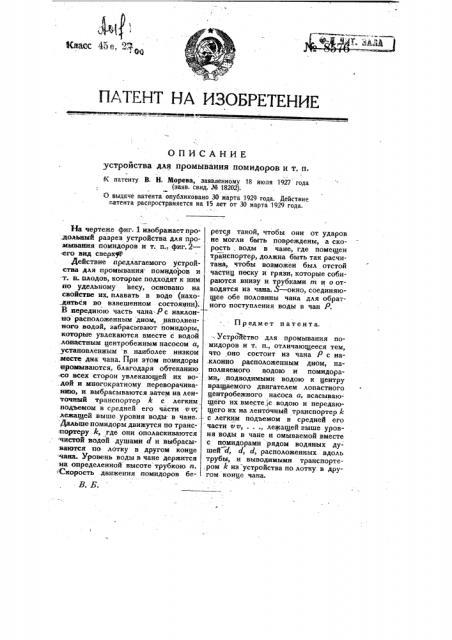 Устройство для промывания помидоров и т.п. (патент 8576)