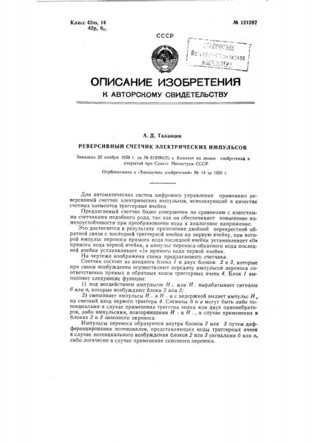 Реверсивный счетчик электрических импульсов (патент 121287)