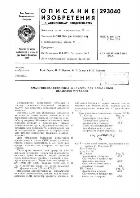 Смазочно-охлаждающ.ля жидкость для абразивной обработки металлов (патент 293040)