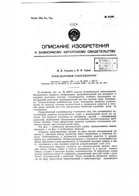 Транспортный газогенератор (патент 61034)