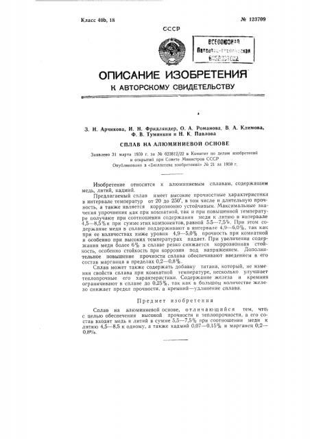 Сплав на алюминиевой основе (патент 123709)