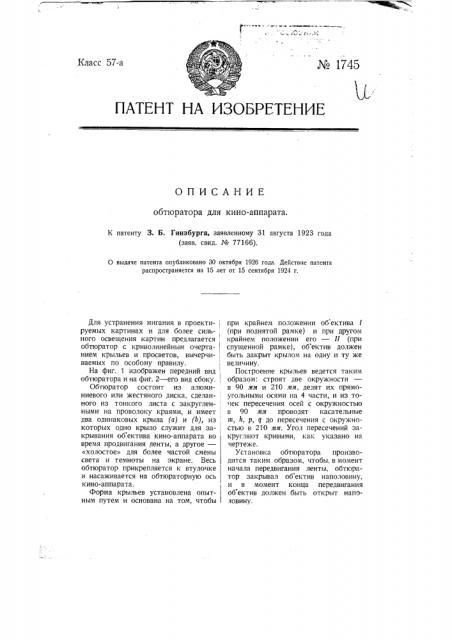 Обтюратор для киноаппарата (патент 1745)