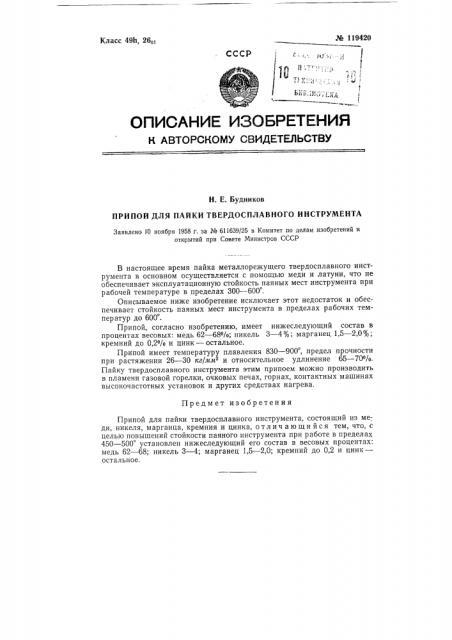 Припой для пайки твердосплавного инструмента (патент 119420)