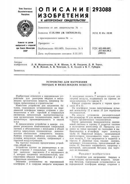Устройство для нагревания твердых и вязко-жидких веществ (патент 293088)