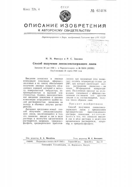 Способ получения линоксин содержащих лаков (патент 63408)