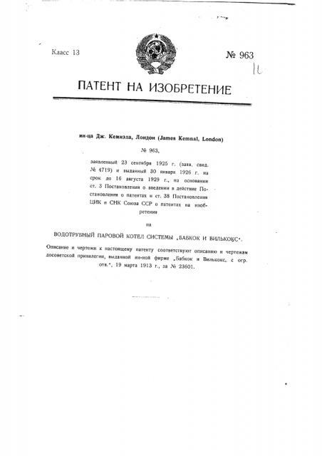 Водотрубный паровой котел системы бабкок и вилькокс (патент 963)