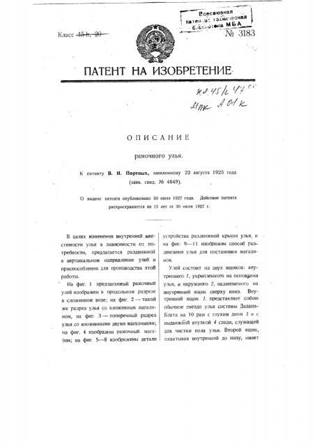 Рамочный улей (патент 3183)