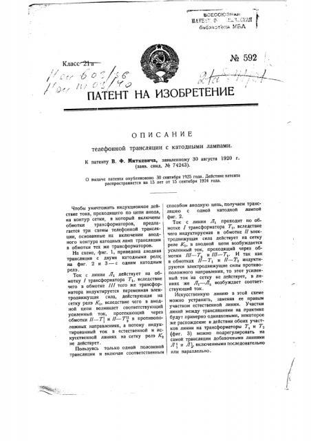 Телефонная трансляция с катодными лампами (патент 592)