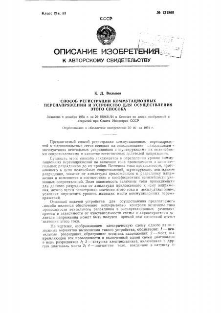 Способ регистрации коммутационных перенапряжений в высоковольтных сетях и устройство для осуществления этого способа (патент 121869)