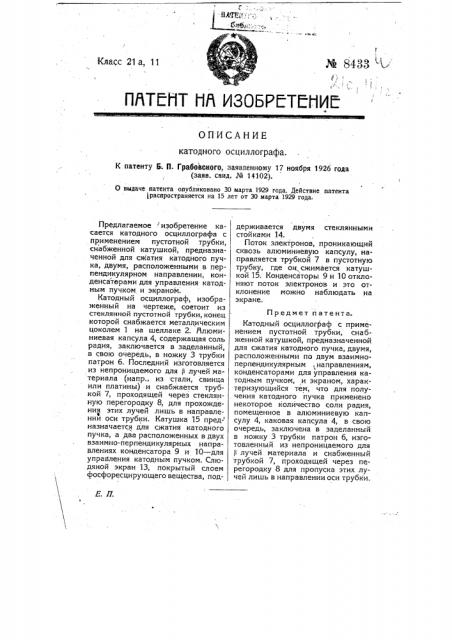 Катодный осциллограф (патент 8433)