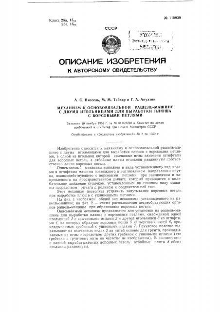 Механизм к основовязальной рашель машине с двумя игольницами для выработки плюша с ворсовыми петлями (патент 118939)