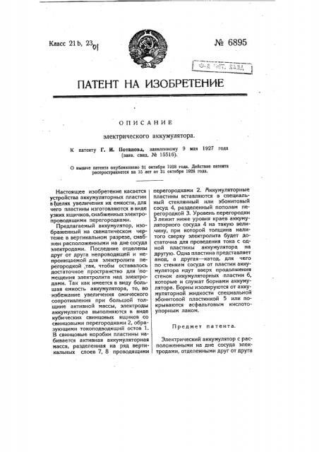 Электрический аккумулятор (патент 6895)