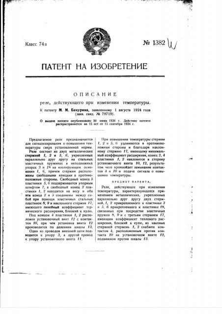 Реле, действующее при изменении температуры (патент 1382)