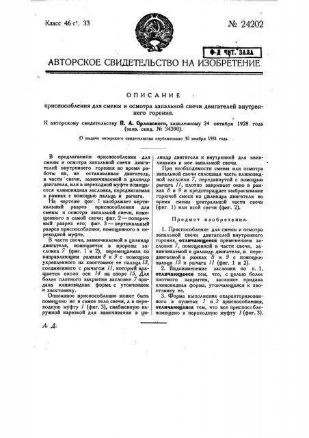 Приспособление для смены и осмотра запальной печи двигателей внутреннего горения (патент 24202)