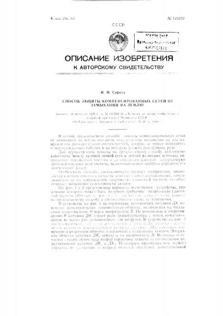 Способ защиты компенсированных сетей от замыкания на землю (патент 123232)