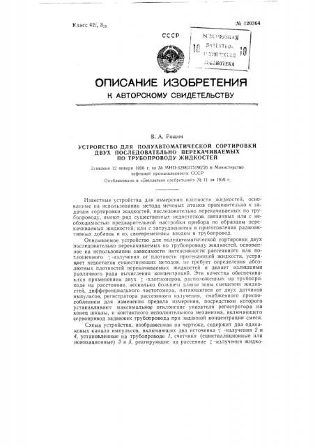 Устройство для полуавтоматической сортировки двух последовательно перекачиваемых по трубопроводу жидкостей (патент 120364)