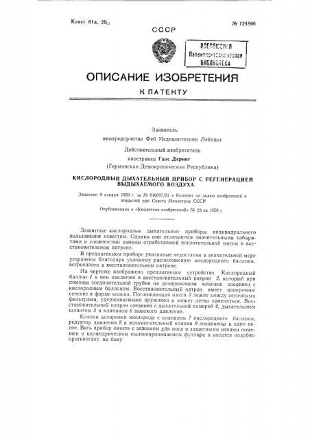 Кислородный дыхательный прибор с регенерацией выдыхаемого воздуха (патент 124806)