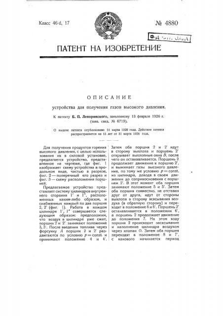 Устройство для получения газов высокого давления (патент 4880)
