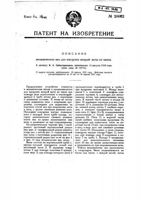 Механические вилы для выгрузки мокрой ваты из чанов (патент 20062)