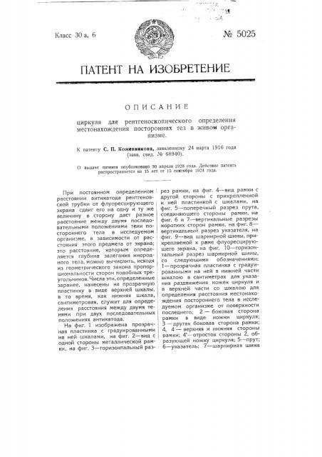 Циркуль для рентгеноскопического определения местонахождения посторонних тел в живом организме (патент 5025)