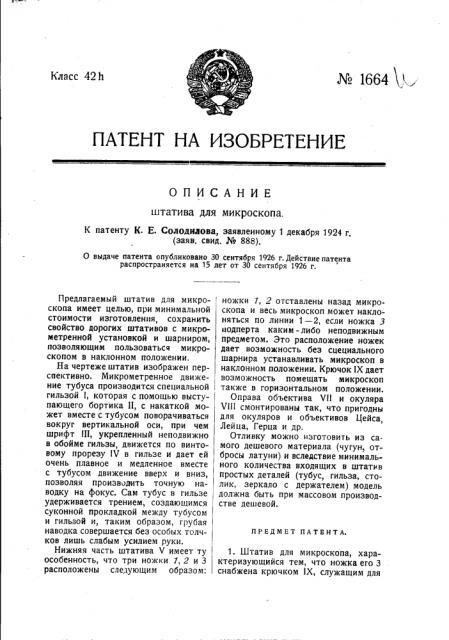 Штатив для микроскопа (патент 1664)