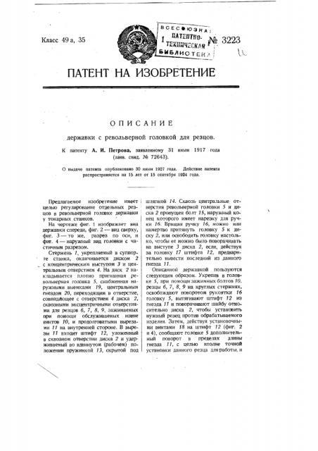 Державка с револьверной головкой для резцов (патент 3223)