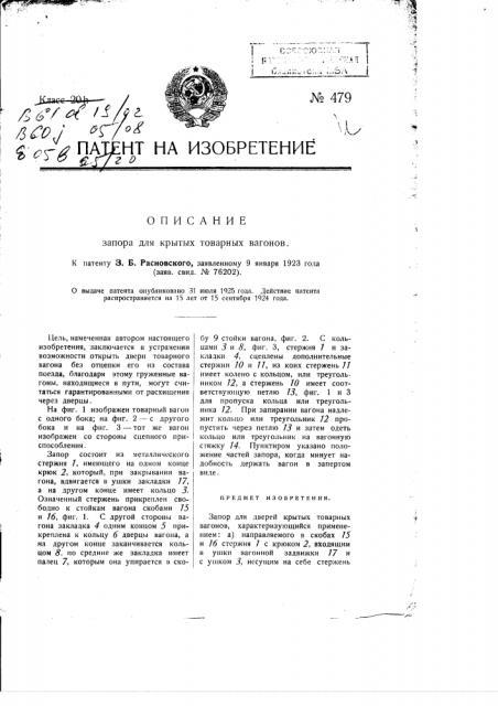 Запор для дверей крытых товарных вагонов (патент 479)